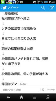 Screenshot_2014-02-19-15-46-15.png